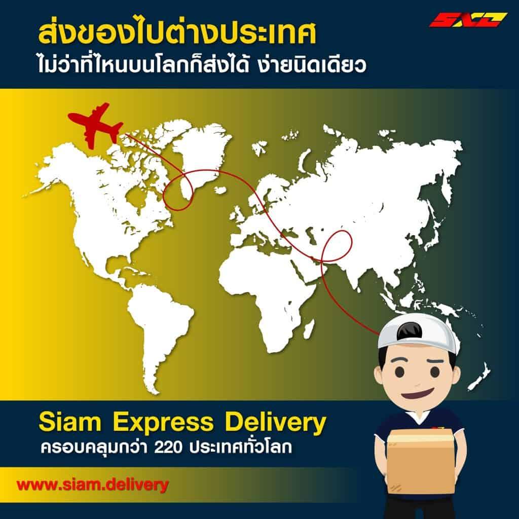 ส่งของไปต่างประเทศ